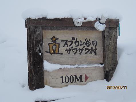 201202_旭川美瑛 110.JPG